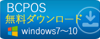 BCPOS 30日間 無料体験版ダウンロード